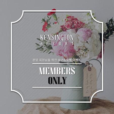 [KENSINGTON] 켄싱턴리조트 청평점 패키지