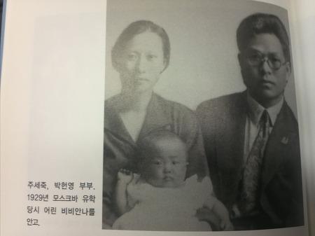좌파의 정치적 숙청 그 오류들을 뒤돌아보다, '눈물 젖은 두만강' ; 박헌영 주세죽 김단야