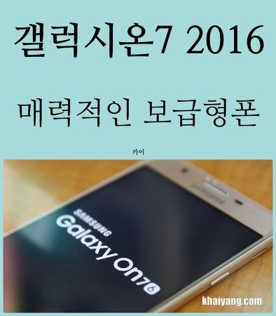 갤럭시온7 2016 후기, 삼성페이 빠진 보급형 스마트폰