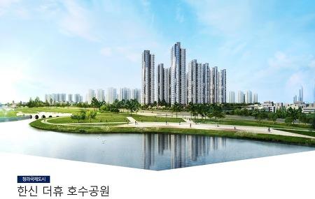 청라 A30블럭 '한신더휴 호수공원' 분양 정보입니다.