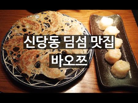 서울 딤섬 맛집, 신당동 바오쯔에 가보다:)