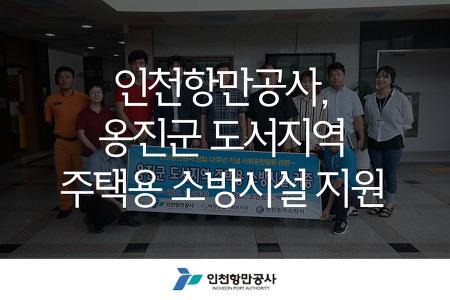 인천항만공사, 옹진군 도서지역 주택용 소방시설 지원