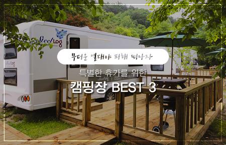 무더운 열대야 피해 떠나자 특별한 휴가를 위한 캠핑장 BEST 3