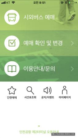 시외버스 고속버스 예매 모바일 앱으로 통합 예매하자