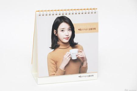 2018 맥심 심플라떼 아이유 플래너