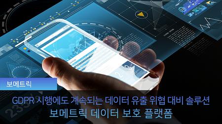 GDPR 시행에도 계속되는 데이터 유출 위협 대비 솔루션 보메트릭 데이터 보호 플랫폼