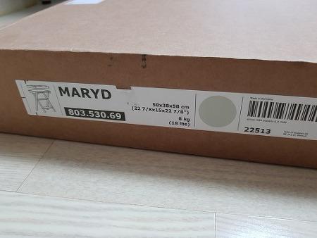 이케아 MARYD 리뷰 / 트레이 분리형 소형 테이블