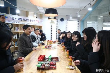 청소년에 의한, 청소년을 위한 '성북동 청소년공부방' 개관 by 동네방네뉴스
