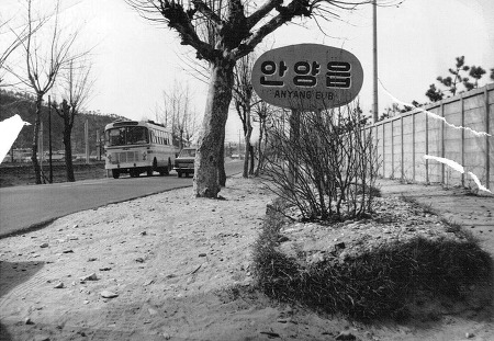 1972년 안양읍과 시흥군 남면 경계 표지판