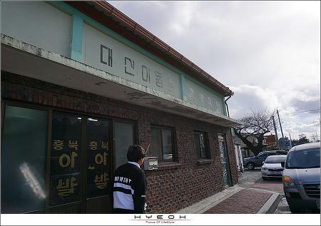 [칼국수] 홍성 '홍북식당'