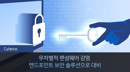 무차별적 랜섬웨어 감염, 엔드포인트 보안 솔루션으로 대비
