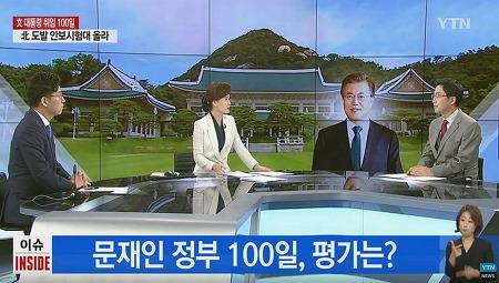 문재인 정부 100일, 역대 대통령 지지율 여론조사
