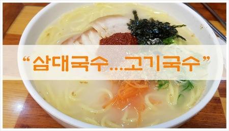 제주 삼대국수회관본점/고기국수 호불호 갈리는 맛