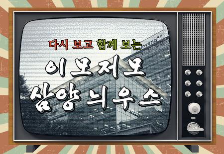 2017년, 삼양그룹에는 어떤 일들이 있었나? 월별로 살펴보는 '이모저모 삼양 늬우스'