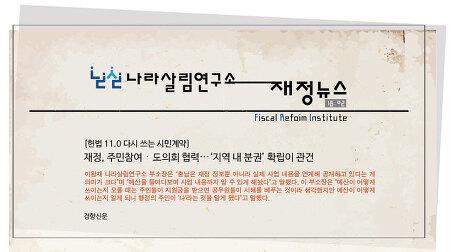 [18.02][헌법 11.0 다시 쓰는 시민계약]재정, 주민참여·도의회 협력…'지역 내 분권' 확립이 관건