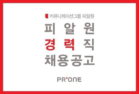 2018 피알원 경력직 공개채용