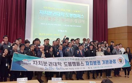 도봉구, '제2기 자치분권대학 도봉캠퍼스' 개강 by 동네방네뉴스