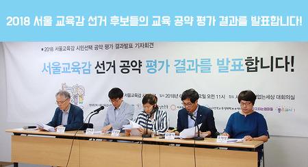 [보도자료]2018 서울교육감시민선택 공약평가 결과발표 기자회견