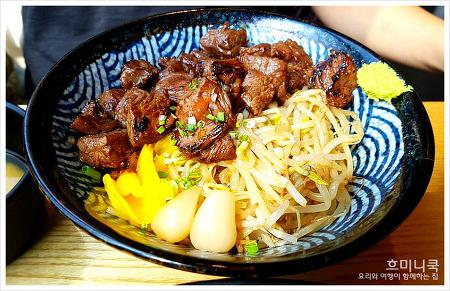 삼청동 혼밥하기 좋은 덮밥맛집 : 홍대개미 삼청동점