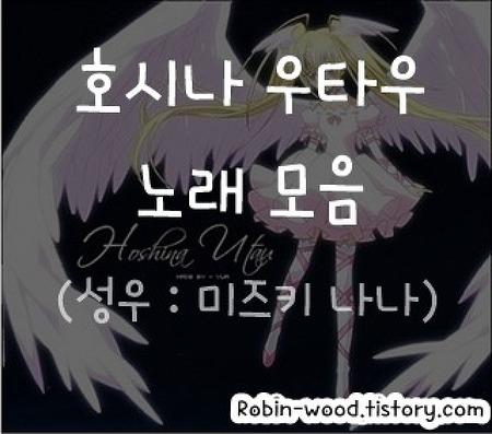 호시나 우타우 OST 모음 [ 자동재생 / 반복재생]