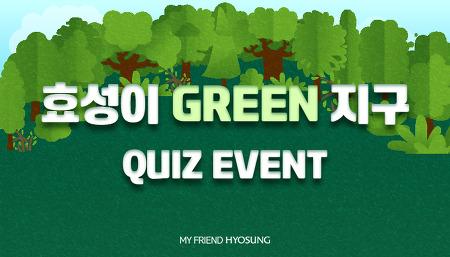 [이벤트] 효성이 GREEN 지구 퀴즈 이벤트