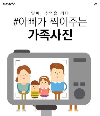 소니코리아, 풀프레임 미러리스 카메라 a7 시리즈 고객 대상 '아빠가 찍어주는 가족사진' 이벤트 진행