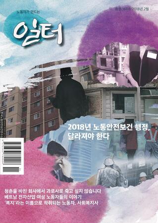 <일터> 통권 168호 / 2018.02