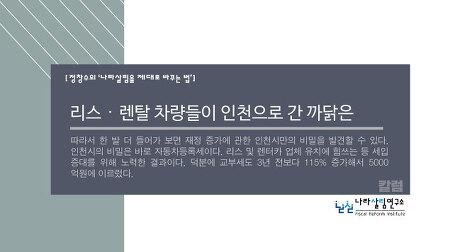 [정창수의 '나라살림을 제대로 바꾸는 법']리스·렌탈 차량들이 인천으로 간 까닭은
