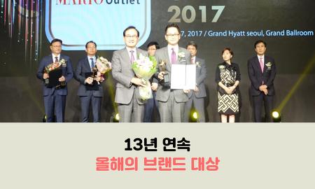 마리오아울렛, 13년 연속 소비자가 뽑은 '올해의 브랜드 대상' 쇼핑-아웃렛 부문 대상 수상!