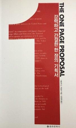[이달의 책] 기획서 쓰는 가장 좋은 방법 The one page proposal - 패트릭 라일리