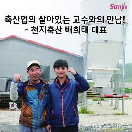 [소식]축산업의 살아있는 고수와의 만남! - 천지축산 배희태 대표