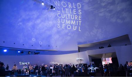 세계도시문화포럼 서울총회 WORLD CITIES CULTURE SUMMIT SEOUL 2017