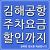 김해공항 주차요금 할인 정보 알아보기