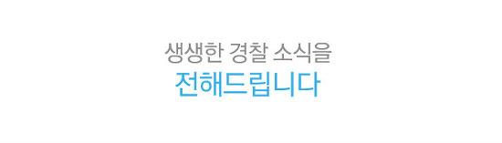 [경찰의 생생한 소식을 전하는 PICK 뉴스] 9화 - 더위도 막지 못한 경찰의 열정