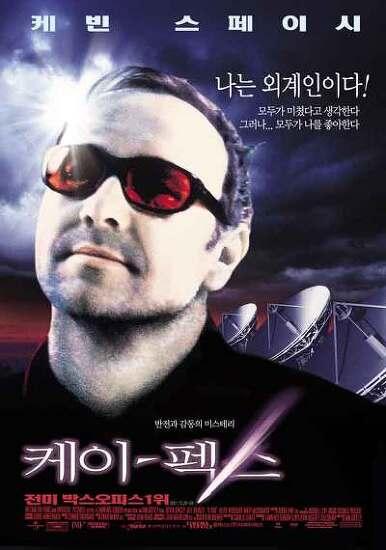 케빈 스페이시의 영화 '케이 팩스' - 1천광년 떨어진 행성 K-PAX 에서 지구로 온 외계인