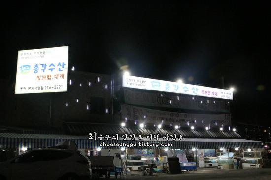 동탄맛집 횟집 / 총각수산에서 푸짐한 대방어와 대게세트 먹방