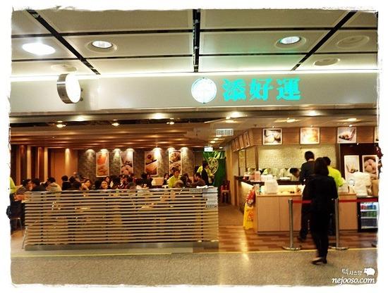 홍콩 - 팀호완: 미슐랭은 다 맛있고 북적북적?!