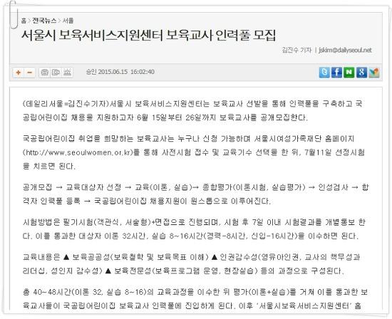 서울시 보육서비스지원센터 국공립 어린이집 교사 채용 시험 및 면접