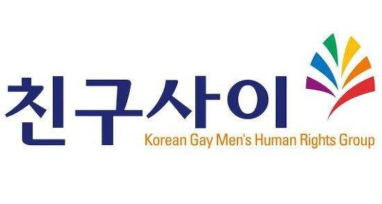 [단체 상임활동가와의 만남 ②] 한국게이인권운동단체 친구사이 - 낙타님