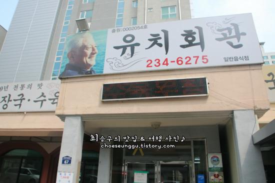 유치회관 - 백종원의 3대천왕 맛집리스트에서 빠지지 않는 삼대천왕 맛집 선지해장국으로 유명한 인계동 수원맛집