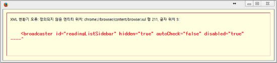 파이어폭스 38.0.1 업데이트후 에러 임시방편