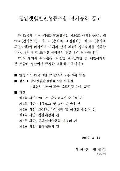 경남햇빛발전협동조합 정기총회 공고