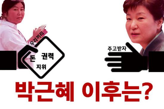 [카드뉴스] 박근혜 이후는?