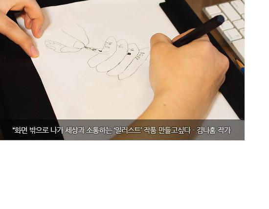 """""""화면 밖으로 나가 세상과 소통하는 '일러스트' 작품 만들고 싶다"""" – 김나훔 작가"""