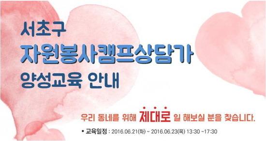 [모집]서초구 자원봉사캠프 상담가 모집