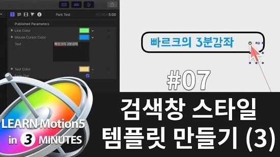 빠르크의 모션5 3분강좌 7강 검색창 스타일 템플릿 만들기 part.3