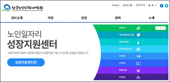 한국노인인력개발원, 세대 간 상생을 위하여!