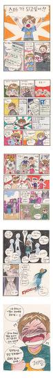 제9회 만화 수상작 만화 - 보람상 <스타가 되고 싶어/문지율>