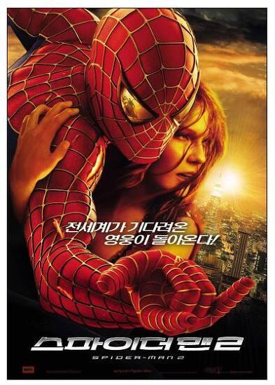 토비 맥과이어의 영화 '스파이더맨 2' - 가면을 벗어 던진 히어로