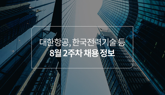 대한항공 채용, 한국전력기술 채용 등 8월 2주 차 채용 정보와 토익, 토익스피킹 점수 기준은?